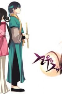 Gyon-Woo và Jik-Ny