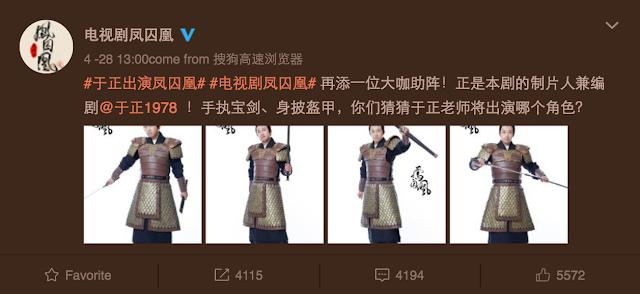 Yu Zheng Feng Qiu Huang weibo