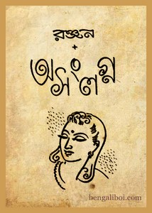 Asanglagna by Ranjan Majumdar