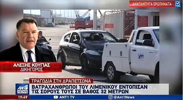 Μαρτυρίες για τη «βουτιά» - θανάτου στη Δραπετσώνα: «Έτρεχε με ιλιγγιώδη ταχύτητα μέσα στο λιμάνι»