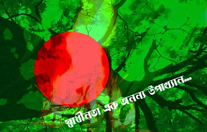 How to Draw Independence Day Picture of Bangladesh 26 March