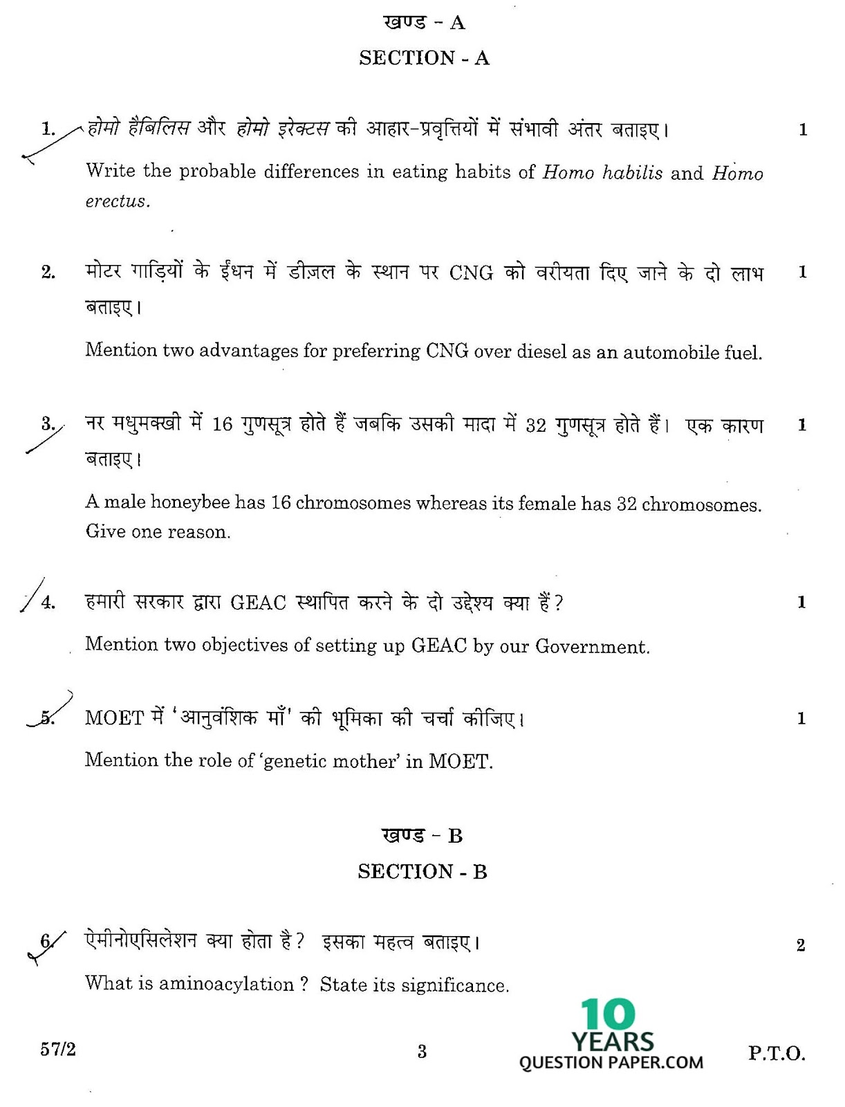 hr paper belline super stay hour colour in pinking of you glitz  cbse biology class board question paper set years cbse class 12th 2016 biology question paper