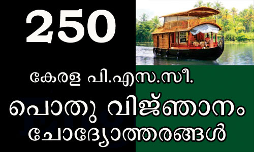 250 General Knowledge Questions in Malayalam for Kerala PSC