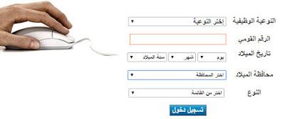 نموذج التقديم لوظائف وزارة التربية والتعليم لجميع محافظات مصر - قدم الان