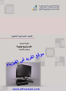 تحميل كتاب مشاريع مهنية pdf في تخصص الكترونيات ، المعاهد الصناعية الثانوية ، رابط تحميل مباشر مجانا