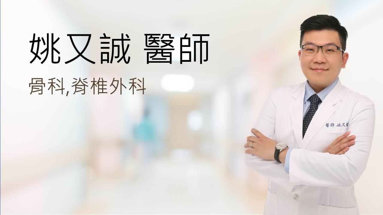 臺北榮總脊椎側彎治療團隊