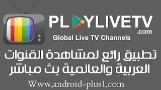 تحميل PLAY LIVE TV من اروع تطبيقات مشاهدة قنوات التلفزيون العربية والاجنبية بث مباشر للاندرويد ، Download PLAY LIVE TV ، تحميل بلاي لايف تيفي ، PLAY LIVE TV.apk , PLAY LIVE TV for android , تحميل PLAY LIVE TV ، تنزيل PLAY LIVE TV ، PLAY LIVE TV للاندرويد ، بث مباشر ، قنوات عربية ، قنوات اجنبية ، قنوات مشفرة ,playlivetv.com