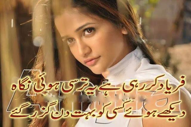 whatsapp status on friendship 2017 urdu nice poetry faryad kar rahi hai ye tarsi howi nigah