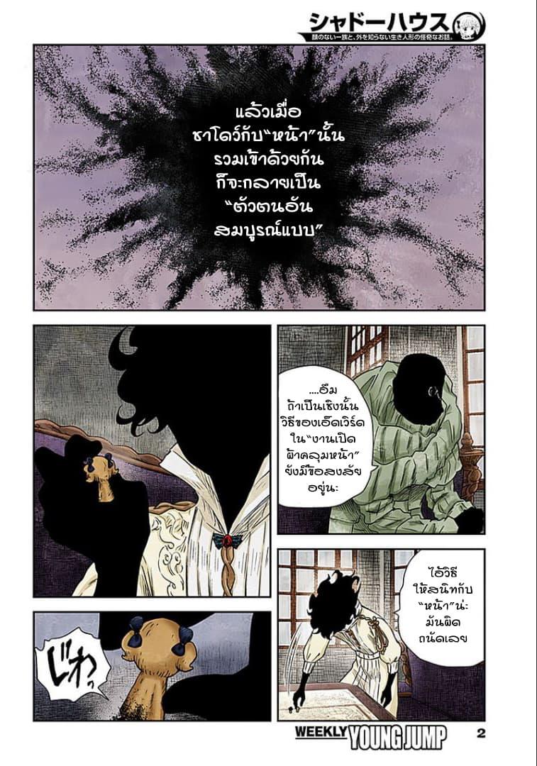 อ่านการ์ตูน Shadows House ตอนที่ 37 หน้าที่ 2