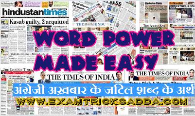 Daily Newspaper Vocabs | अंग्रेजी शब्द का अर्थ | English words meaning in Hindi
