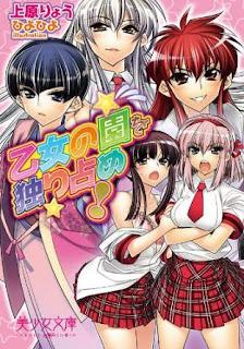[Novel] 乙女の園を独り占め! [Otome no Sono o Hitorijime!], manga, download, free
