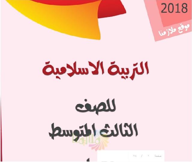 ملزمة التربية الاسلامية للصف الثالث المتوسط الان متوفرة للتحميل للعام 2018