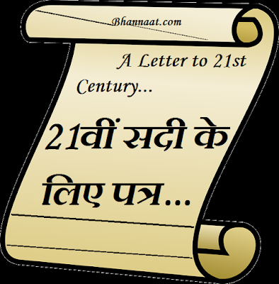 21st Century in Hindi with Nice Facts