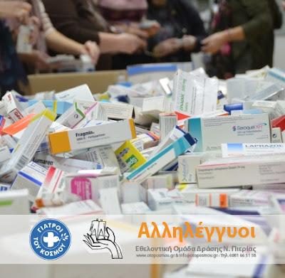 Δωρεά φαρμάκων από πολίτες του Αμβούργου της Γερμανίας