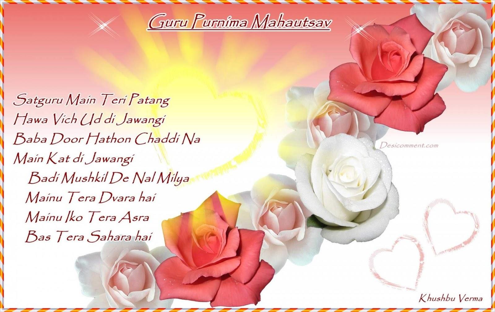 Guru Purnima Wishes Quotes In Hindi Marathi: Guru Quotes English. QuotesGram
