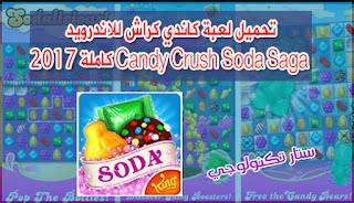 لعبة كاندي كراش للاندرويد Candy Crush  مهكرة 2017