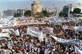 ΟΧΙ στην παράδοση της Μακεδονίας