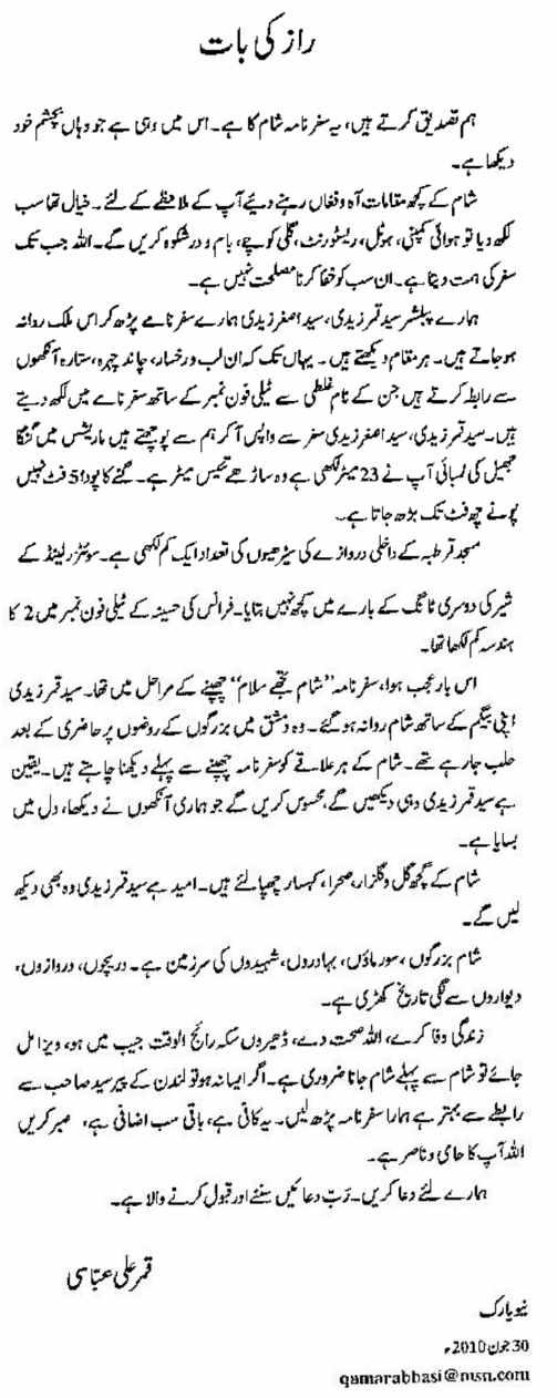Sham Tujhe Salam Safarnama