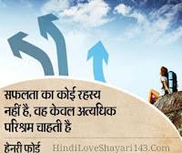 success mantra quotes