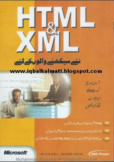 Html in urdu course book pdf free download for web development.