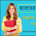 Geography of India GK in Bengali PDF Download - ভারতের ভূগোল PDF