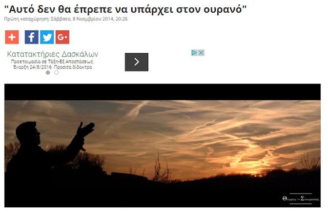 http://www.zougla.gr/perivallon/article/afto-den-8a-eprepe-na-iparxi-ston-ourano