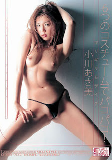 ONED-707 Barely One In Six Pakopako Costume- Asami Ogawa