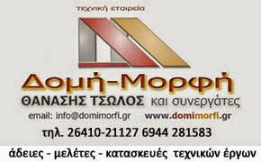 www.domimorfi.gr