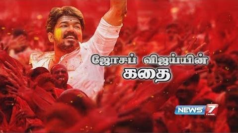 Actor Vijay's Film Career | Actor Vijay's Story | News7 Tamil