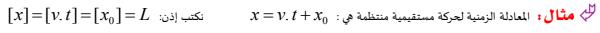 المعادلة الزمنية لحركة لحركة مستقيمية منتظمة