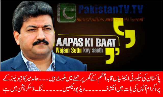 GEO Television Channel Exposed