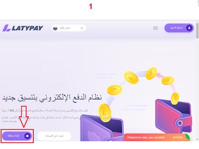 طريقة التسجيل في موقع Latypay