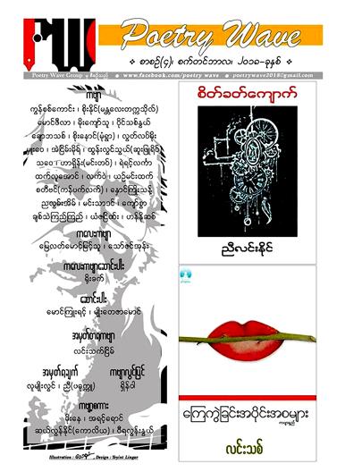 စာအုပ္သတင္း- Poetry Wave အမွတ္ ၄ လ စက္တင္ဘာလဆန္းပိုင္း ထြက္မည္
