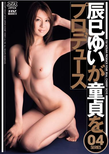 Yui Hatano, Tuyển tập Yui Hatano, Phim sex Yui Hatano
