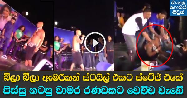 Chamara Ranawaka Drunk On Stage Live