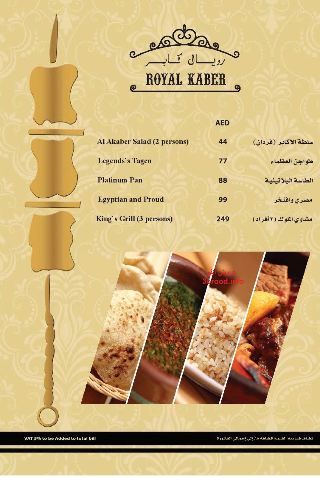 منيو مطعم صبحى كابر الامارات دبى الجديدة 2018 Sobhy Kaber UAE Menu