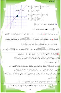 كتاب خارجي لحلول تمارين الرياضيات exp2-.PNG