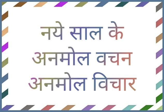 happy-new-year-latest-anmol-vachan-anmol-vichar-in-hindi