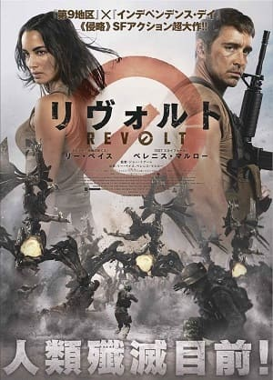 Revolt Torrent Download