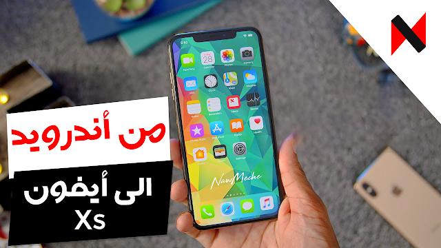 تحويل أي هاتف أندرويد الى أيفون إكس أس iPhone Xs و التمتع بكل مميزاته ! شكل خرافي !!
