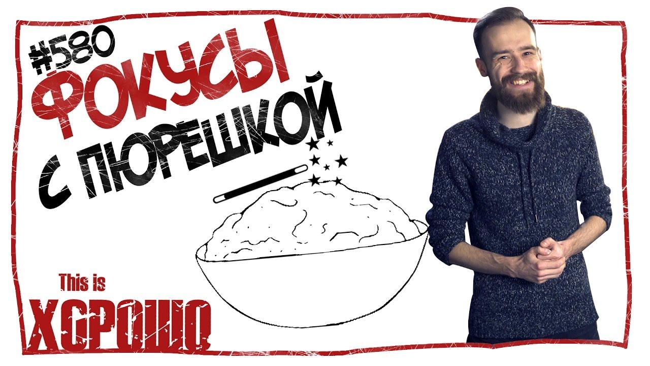 This is Хорошо-Фокусы с пюрешкой. #580
