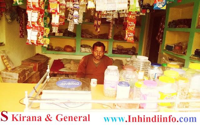 S Kirana and General store Tikura satna