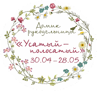 http://domikrukodelnicy.blogspot.ru/2015/04/42.html
