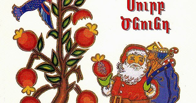 Living in an RV full-time and other stories: Merry Armenian Christmas