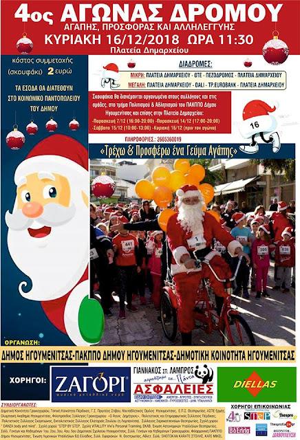 Ηγουμενίτσα: Την Κυριακή 16 Δεκεμβρίου ο 4ος Αγώνας Δρόμου Αγάπης, Προσφοράς και Αλληλεγγύης