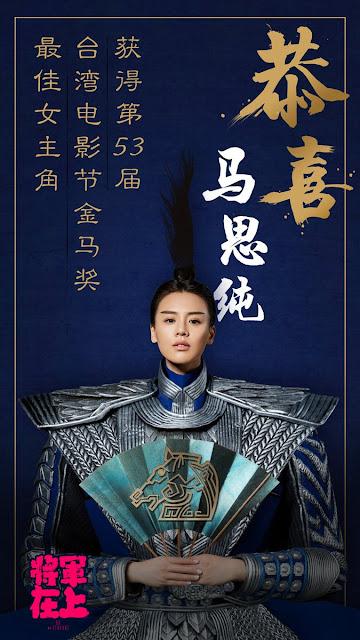 Oh My General Sandra Ma