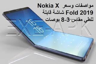 مواصفات وسعر Nokia X Fold 2019 شاشة قابلة للطي مقاس 8-3 بوصات