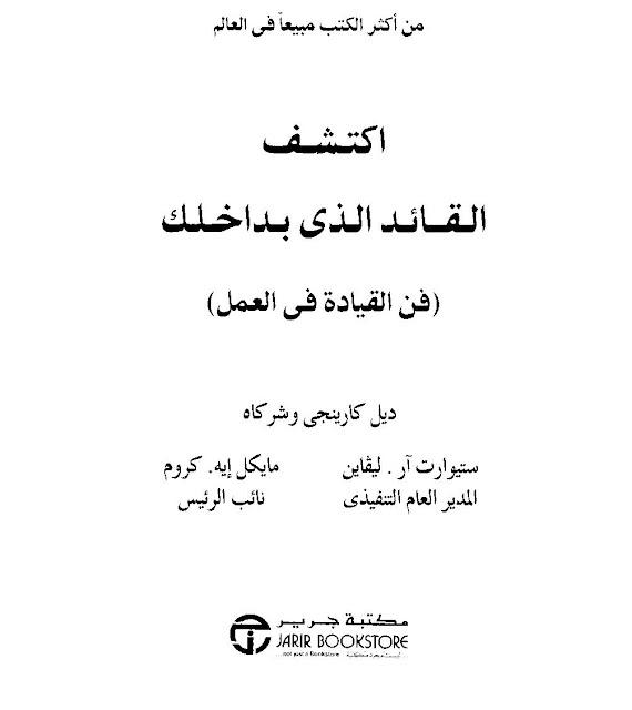 كتاب اسرار القيادة النبوية pdf