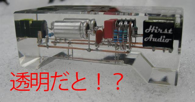 【電子工作】海外の人が作った自作ヘッドフォンアンプがおしゃれすぎる(;・∀・)
