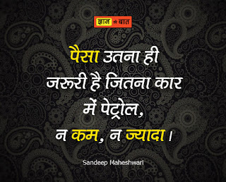 good-life-quotes-in-hindi
